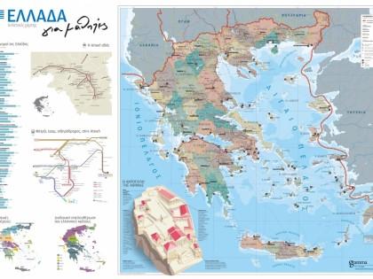 Ελλάδα για μαθητές