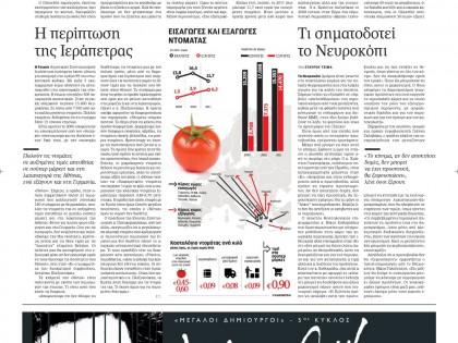 Το ελληνικό παράδοξο με την ντομάτα