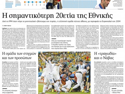 The most important 20 years of the Greek National Football Team