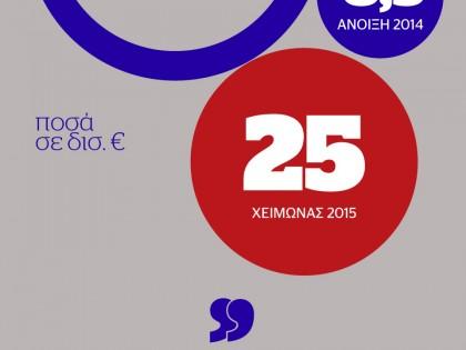 Ανακεφαλαιοποίηση των ελληνικών τραπεζών