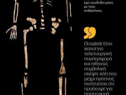 Homo Naledi – Ο Πρώτος Άνθρωπος