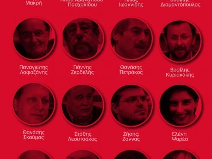 Ποιοι βουλευτές καταψήφισαν