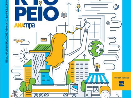 Ειδικό τεύχος για τα infographics στο περιοδικό του Αθηναϊκού Πρακτορείου