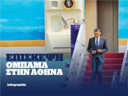 Ο Ομπάμα στην Αθήνα 1