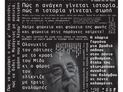 ΘΑΝΟΣ ΜΙΚΡΟΥΤΣΙΚΟΣ