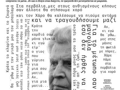 95 ΧΡΟΝΙΑ ΜΙΚΗΣ ΘΕΟΔΩΡΑΚΗΣ