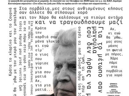Mίκης Θεοδωράκης